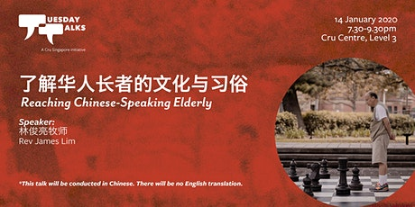 TuesdayTalk #6  - Reaching out to Chinese speaking elderly tickets