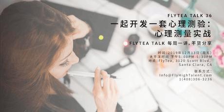 【FLYTEA TALK 36】一起开发一套心理测验:心理测量实战 tickets