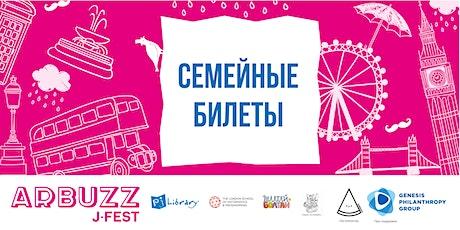 FAMILY TICKETS / ARBUZZ J-FEST tickets