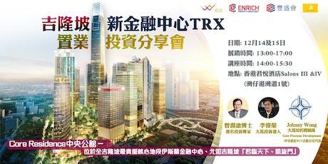 吉隆坡新金融中心TRX 置業投資分享會 tickets