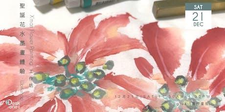 聖誕花水墨畫體驗工作坊 Chinese Painting –  X'mas Flower Painting tickets