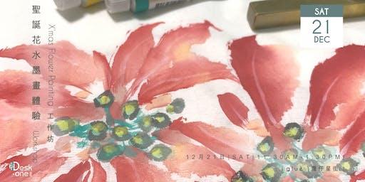 聖誕花水墨畫體驗工作坊     Chinese Painting –  X'mas Flower Painting