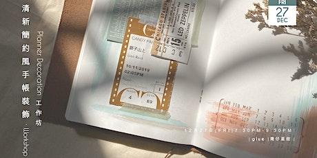 清新簡約風手帳裝飾工作坊  Planner Decoration Workshop tickets