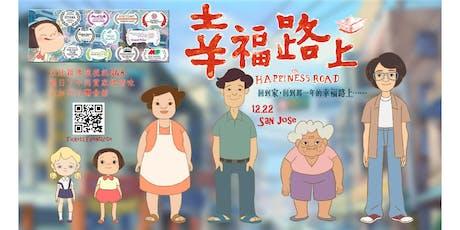 《幸福路上》On Happiness Road 導演Q&A 故鄉滋味(Taiwan Award-Winning Animation, English Subtitles) tickets