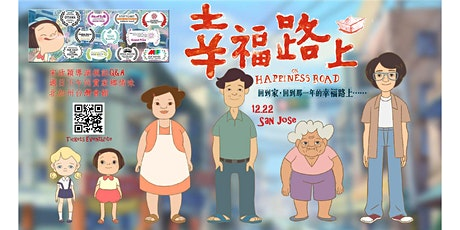 《幸福路上》On Happiness Road 導演Q&A 故鄉滋味(Taiwan Award-Winning Animation, English Subtitles) tickets