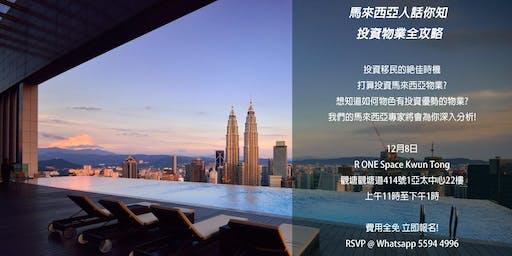 【馬來西亞】物業投資全攻略講座