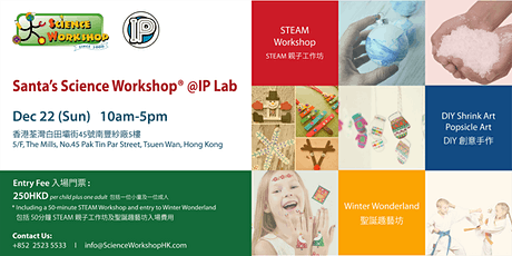 Santa's Science Workshop @ IP Lab - STEM x ART聖誕親子工作坊 tickets