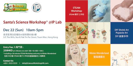 Santa's Science Workshop @ IP Lab