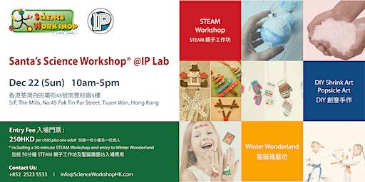 Santa's Science Workshop @ IP Lab - STEM x ART聖誕親子工作坊