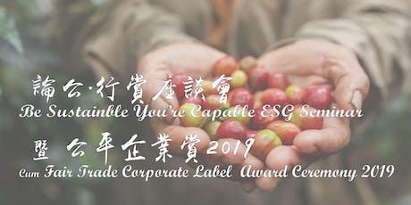 論公行賞座談會暨公平企業賞頒獎典禮 ESG Seminar Cum Fair Trade Corporate Label Award Ceremony tickets