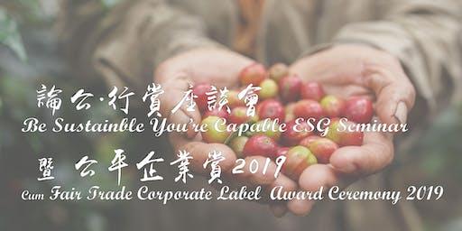 論公行賞座談會暨公平企業賞頒獎典禮 ESG Seminar Cum Fair Trade Corporate Label Award Ceremony