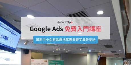 【Google Ads 免費入門講座】 幫助中小企有系統地掌握關鍵字廣告要訣 Cycle 12 tickets
