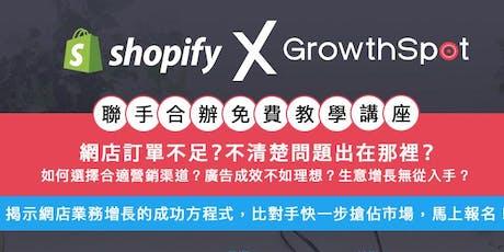 【Shopify x GrowthSpot聯手舉辦】揭示網店業務增長的成功方程式! tickets