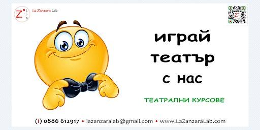 ИГРАЙ ТЕАТЪР С НАС  - Февруари 2020 - Drama Courses