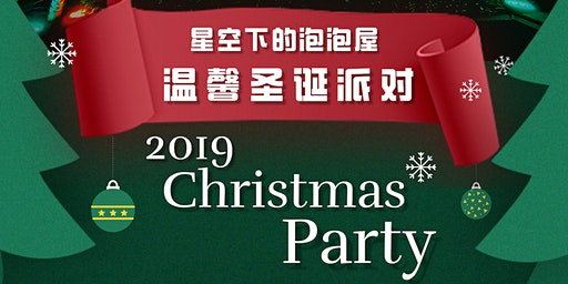 2019 Christmas Rooftop Party 星空下的泡泡屋温馨圣诞派对