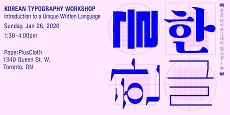 Korean Typography Workshop tickets