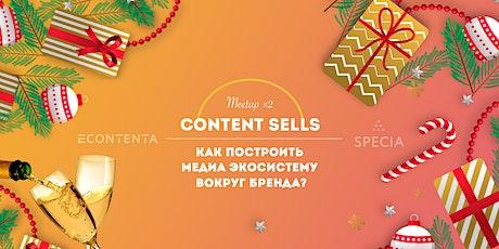 Meetup#2: Content Sells. Как построить медиа экосистему вокруг бренда? tickets