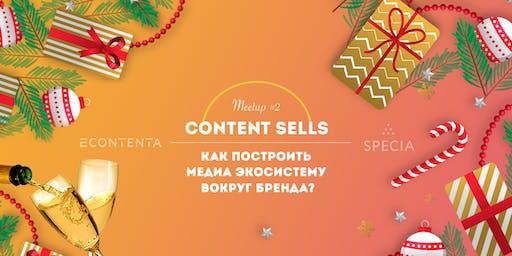 Meetup#2: Content Sells. Как построить медиа экосистему вокруг бренда?