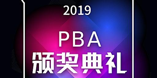 PBA - 2019毕业颁奖典礼