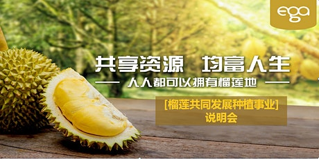Musang King Durian Orchard (Joint Development) - Preview Event [Mandarin] tickets