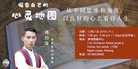 【探索自己的心灵地图】 tickets