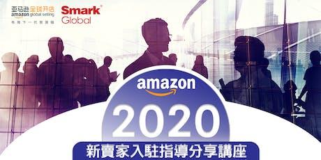 Amazon官方 x Smark Global 全球開店2020年新賣家入駐指導講座 香港賣家專場 tickets