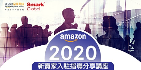 Amazon官方 x Smark Global|全球開店2020年新賣家入駐指導講座|香港賣家專場 tickets