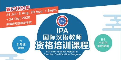 8Day IPA International Mandarin Teacher Training Certification Program 2020