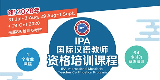 8Day IPA International Mandarin Teacher Training Certification Program 2020