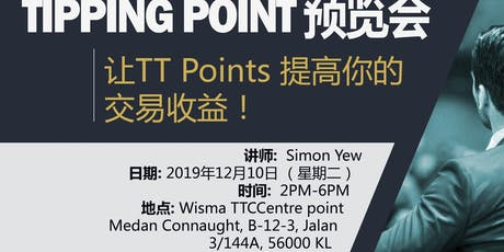 CP Markets Tipping Point 赢爆点独家预览 (免费活动) tickets