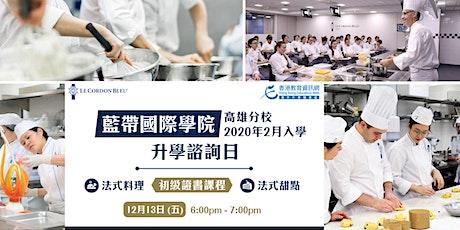藍帶(廚藝/甜點)初級證書課程(高雄分校) - 升學諮詢日 (2020年2月入學) tickets