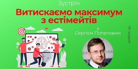 Зустріч: Витискаємо максимум з естімейтів tickets