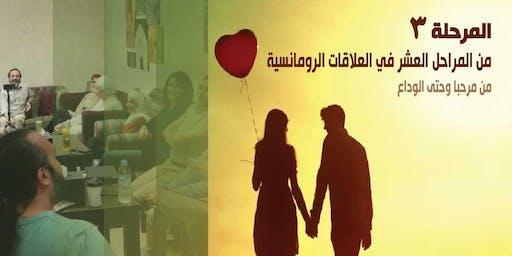 الاختلاف في التعبير عن المشاعر في العلاقات الرومانسية، مع رامي دولة