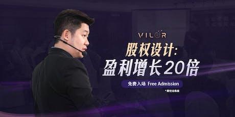 《股权设计: 盈利增长20倍》新加坡站 SINGAPORE tickets
