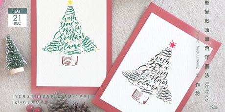 聖誕軟頭筆西洋書法工作坊 Christmas Brush Lettering Workshop tickets