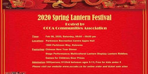 2020 Spring Lantern Festival