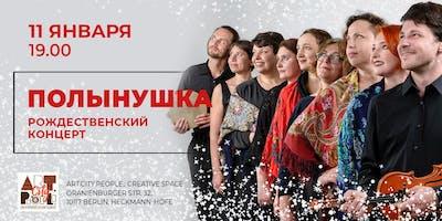 Рождественский концерт ансамбля «Полынушка»