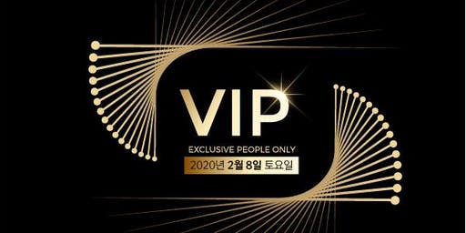 제 2회 VIP 조기유학 박람회