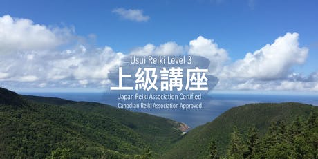 Traditional Japanese Reiki Level 3 Class tickets