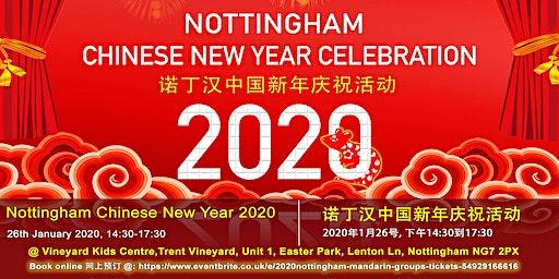 2020年大年初二,一起過新年!Nottingham Mandarin Groups诺丁汉华人中国新年欢聚会