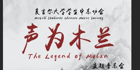 McGill Students Chinese Music Society 2020 CONCERT | The Legend of Mulan tickets