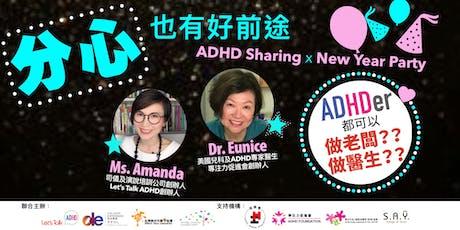 「分心也有好前途」ADHD Sharing × New Year Party tickets