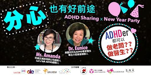 「分心也有好前途」ADHD Sharing × New Year Party