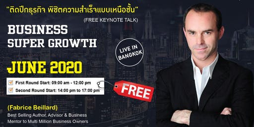 FREE Seminar Business Super Growth ติดปีกธุรกิจ พิชิตความสำเร็จแบบเหนือชั้น