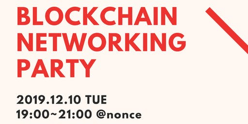 [News1] Blockchain Networking Party - vol.2 (Invitation Only)