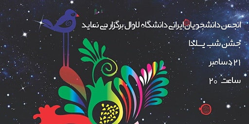 La fête de Yalda جشن شب چله