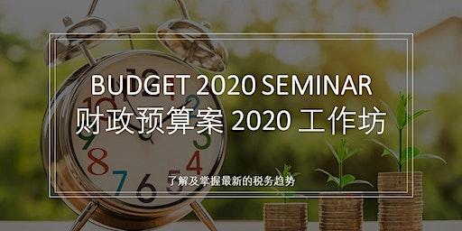 Malaysia Budget 2020 Workshop