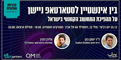 בין אינשטיין לסטארטאפ ניישן: על מהפיכת המחשוב הקוונטי בישראל
