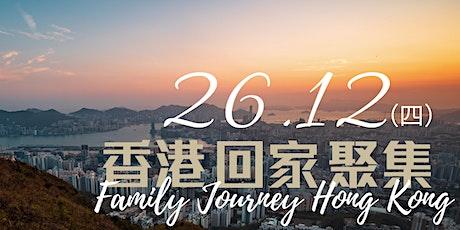 香港回家聚集 tickets