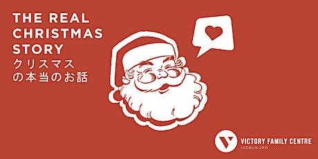 The Real Christmas Story  本当のクリスマス物語 tickets
